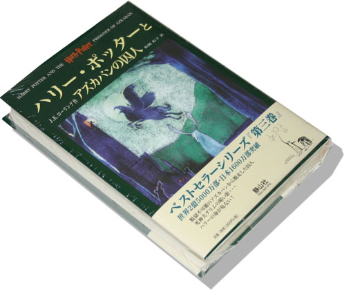 Japanese Harry Potter and the Prisoner of Azkaban