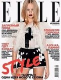 Elle Ukraine September 2012