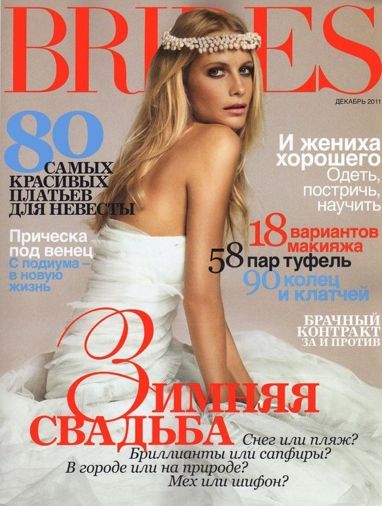 Vogue Russia Bridal Supplement, December 2011
