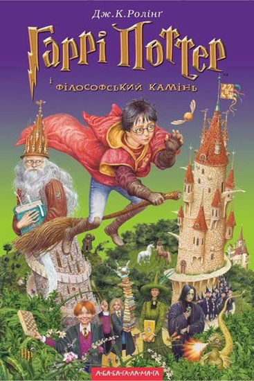 Harry Potter and the Philosopher's Stone, Ukraine