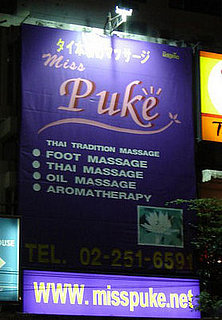 Miss Puke Massage Sign