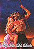 Guess What This Romance Novel&#039;s Really Called?