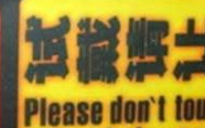 Engrish: Please Don't Touch Yourself